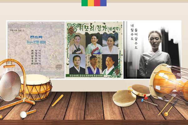 Song of Byeon Gang-soe