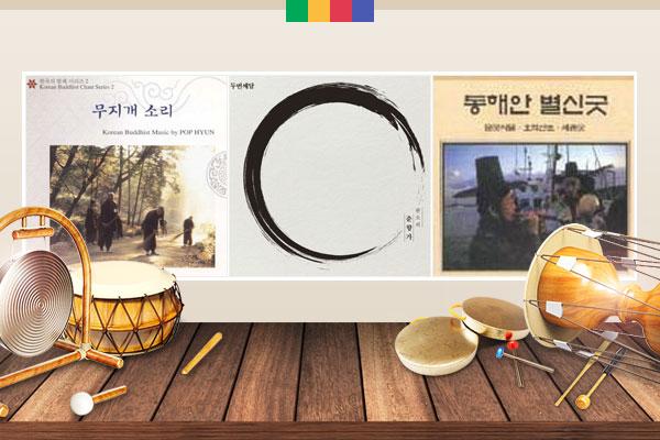 Giới thiệu thể loại âm nhạc trong nghi thức cúng cầu siêu truyền thống ở Hàn Quốc