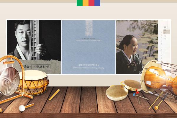 'Yeongsan hoesang', música para deleite de la nobleza