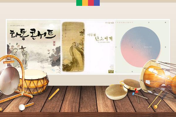 Nhà tài trợ thúc đẩy phát triển âm nhạc truyền thống Hàn Quốc xưa