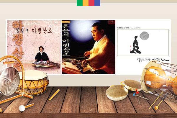 Cuộc đời và sự nghiệp của danh nhân đàn tranh Ajaeng Kim Un-ran