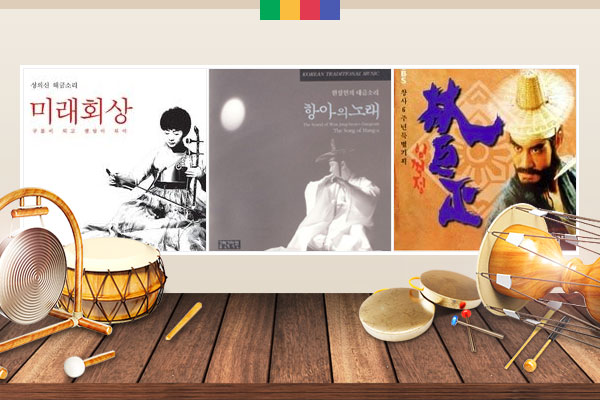 Sangryeongsan / Sanjo untuk Tarian / Dunia yang Terasa Seperti Debu, Kehidupan yang Terasa Seperti Embun