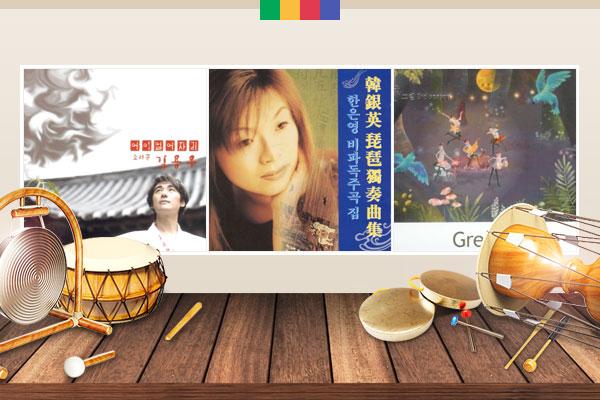 Nhạc gia đàn tỳ bà Bipa Song Gyeong-un