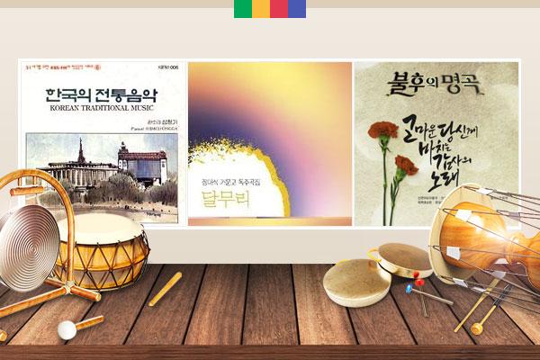 Chuyện Rằm tháng 8 trong âm nhạc truyền thống Hàn Quốc