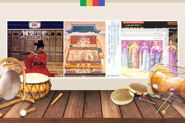 La musique de cour de la dynastie Joseon