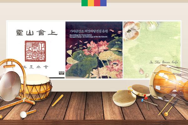 Đàn tranh Gayageum của Hàn Quốc xưa và nay