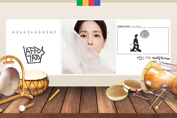 Tình cảm mặn nồng của người Hàn Quốc xưa trong âm nhạc truyền thống