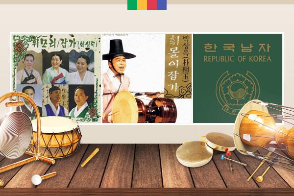 Nyanyian Maengkkongi / Nyanyian Batu / Hari Mendung pada bulan Juni dan Juli