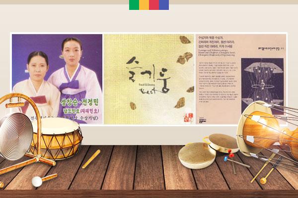 Песни регионов Кореи