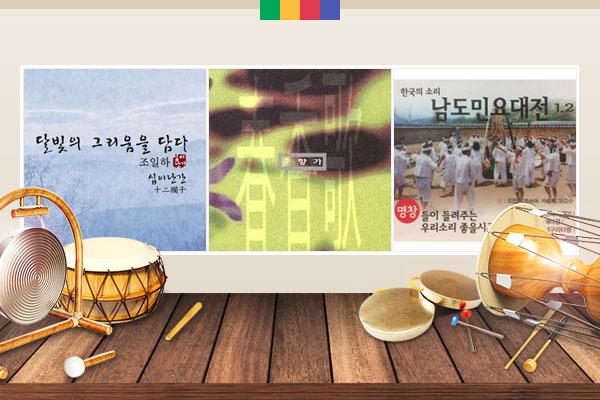 Dua Belas Susuran Tangga / Jeokseongga / Separuh Samsan Terjatuh