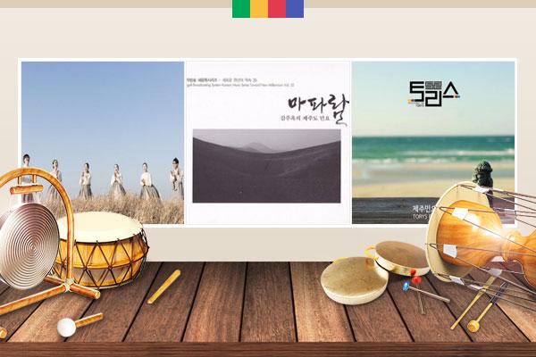Phong cảnh đảo Jeju trong giai điệu dân ca truyền thống