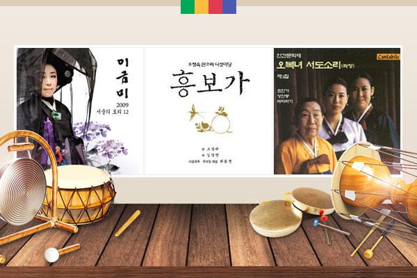 Ẩm thực trong âm nhạc truyền thống Hàn Quốc