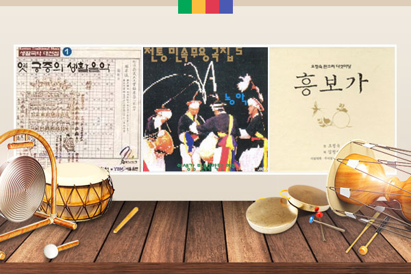 Sự giao thoa giữa âm nhạc truyền thống và âm nhạc đại chúng ở Hàn Quốc