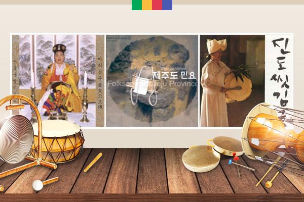 우리가락 제대로 감상하기 298 : 서울굿 말미거리 / 제주민요 꽃염불소리 / 진도씻김굿 중 길닦음