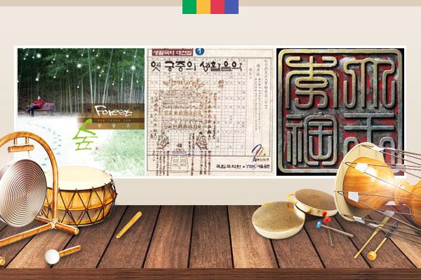 Dấu ấn về chữ viết Hangeul trong âm nhạc truyền thống Hàn Quốc