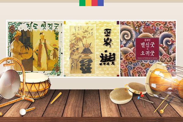Ritual Shamanisme untuk Menyambut Dewa Jeseok / Cheonjiwang Bonpuri / Simcheonggut