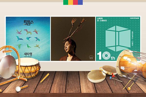 Khởi sắc mới trong dòng âm nhạc truyền thống Hàn Quốc