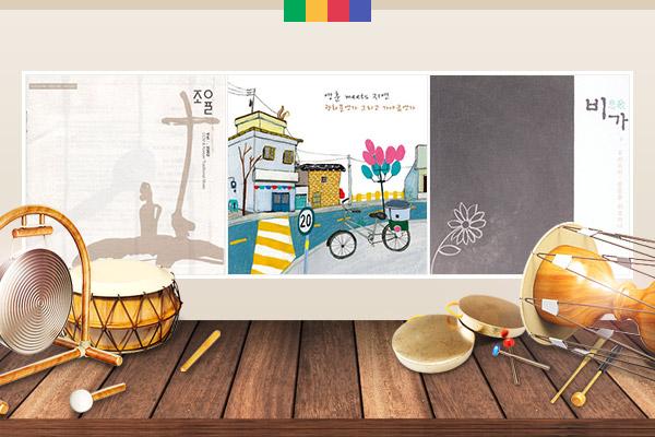 Traditionelle koreanische Musik und K-Pop