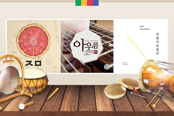Tình cảm trân quý hoa mai của người dân Hàn Quốc thời xưa