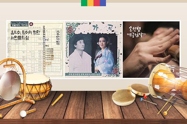 Boheoja / Pyeonsudaeyeob Jingukmyeongsan / Yeominrak