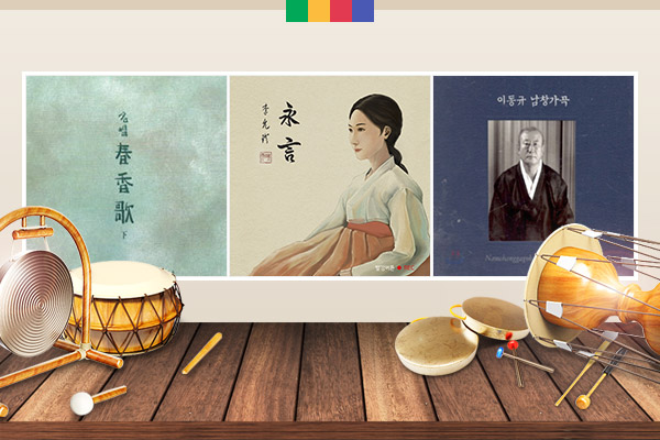 Sijo, Korean poems set to music