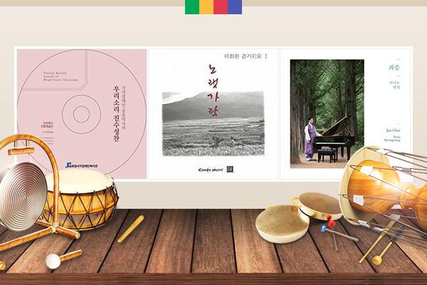 Sự nghiệp âm nhạc của các nghệ sĩ khiếm thị trong dòng nghệ thuật truyền thống ở Hàn Quốc