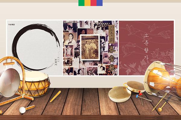 Песни по мотивам «Сказания о верной Чхун Хян»