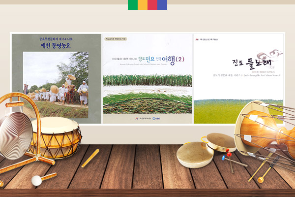 Nyanyian Penyemaian di Yecheon / Nyanyian Lesung / Gilkkoraengi