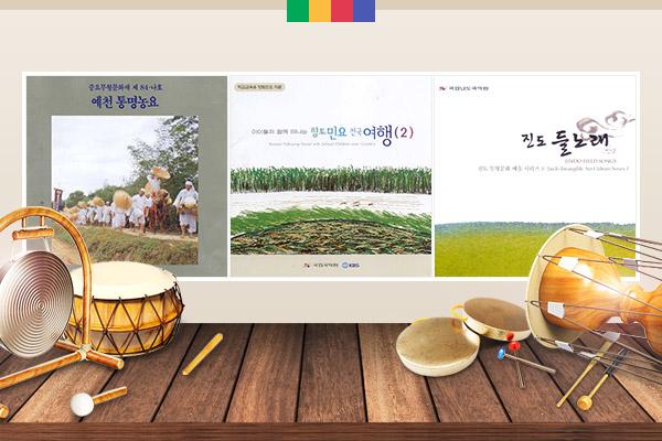 Las canciones del cultivo de arroz
