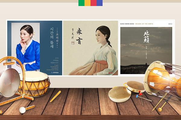 Las canciones jeongga de la música cortesana