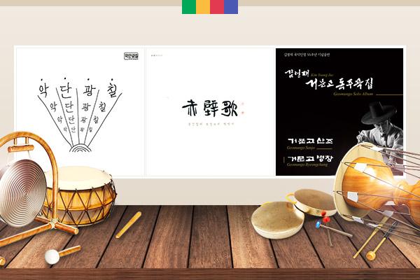 Âm nhạc truyền thống đồng hành với hỷ nộ ái lạc của người dân Hàn Quốc