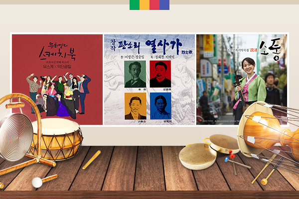 Music related to Korea's independence