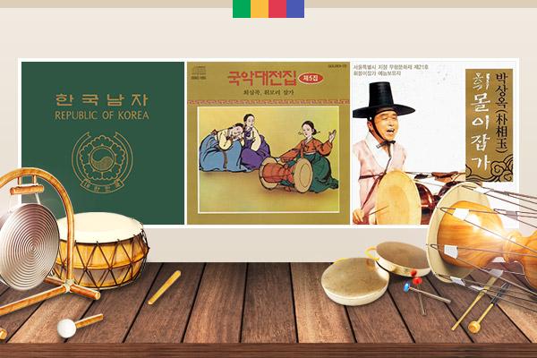 Hari Mendung pada bulan Juni dan Juli / Nyanyian Maengkkongi / Nyanyian Batu