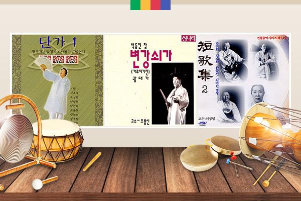 Tâm tình của người dân Hàn Quốc được phản ánh trong đoản ca Danga
