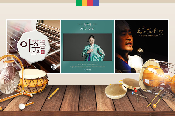 Песни праздника Чхусок