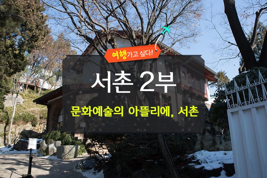 #02. 서촌 2부 - 문화예술의 아뜰리에, 서촌