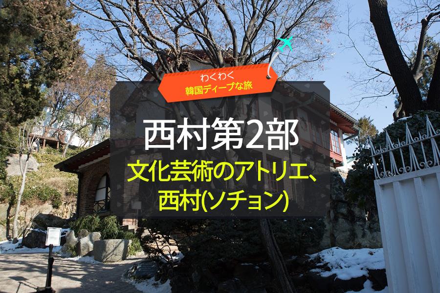 #02. 文化芸術のアトリエ、西村(ソチョン)