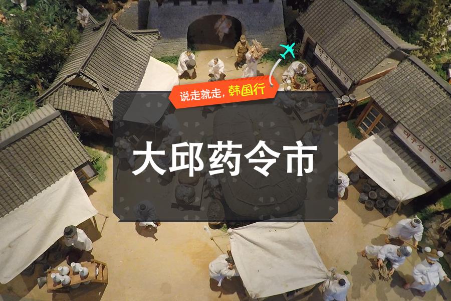 #03. 大邱药令市