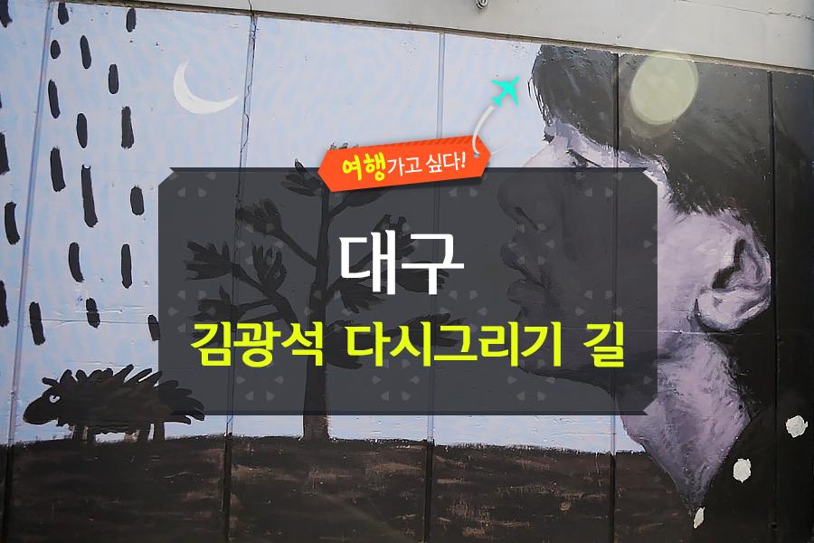 """#04. 대구 """"김광석 다시그리기 길"""""""