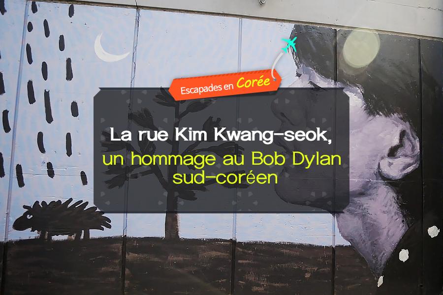 #04. La rue Kim Kwang-seok, un hommage au Bob Dylan sud-coréen
