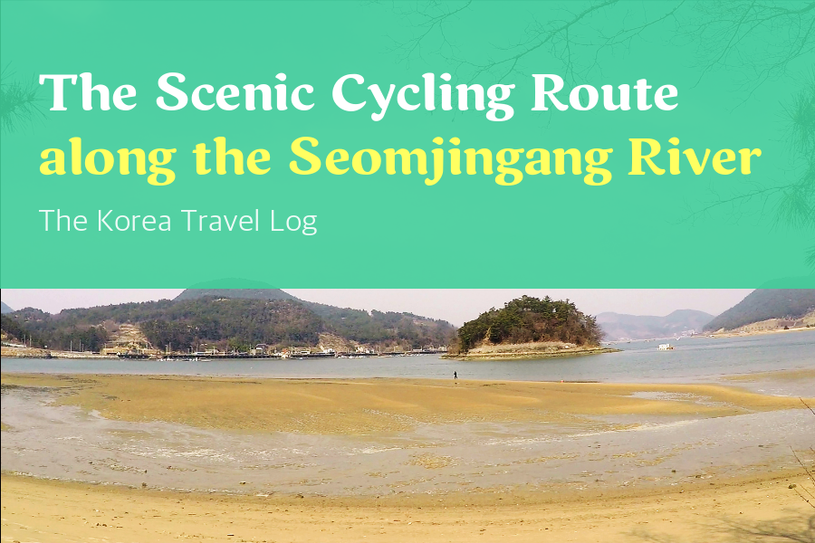 #06. The Scenic Cycling Route along the Seomjingang River