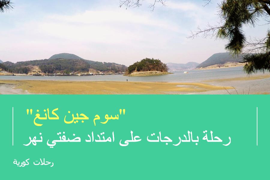 """#06. رحلة بالدرجات على امتداد ضفتي نهر """"سوم جين كانغ"""""""