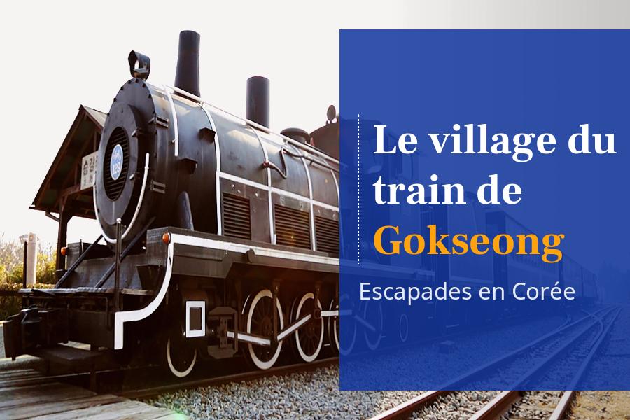 #07. Le village du train de Gokseong