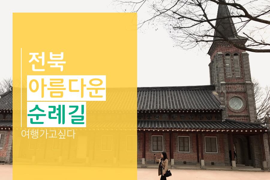 #08. 전북 아름다운 순례길