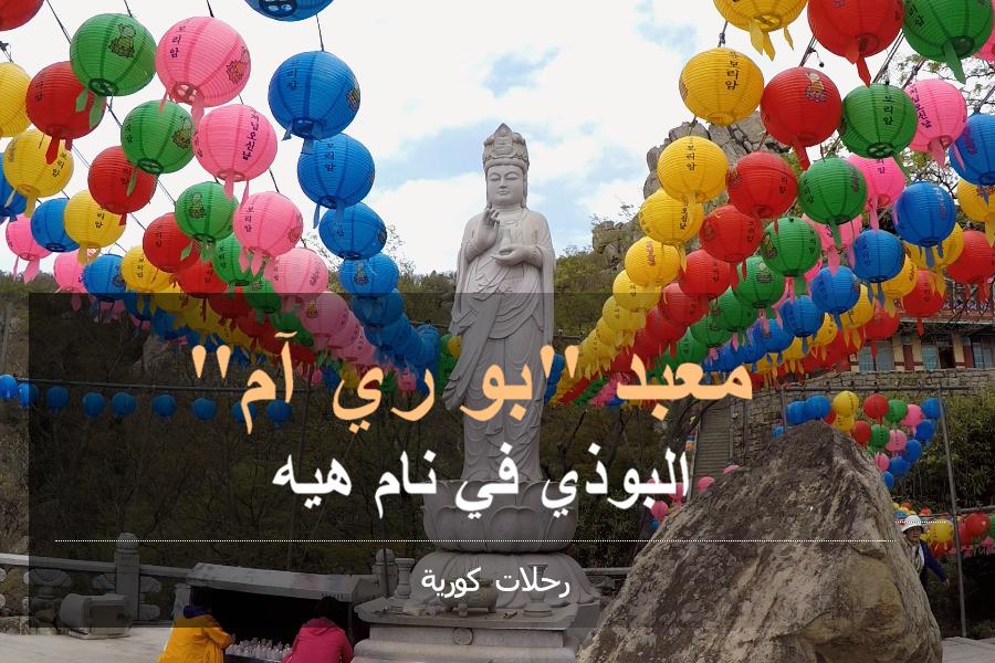 """معبد """"بو ري آم"""" البوذي في نام هيه"""