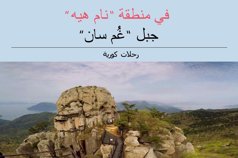 """#10. جبل """"غُم سان"""" في منطقة """"نام هيه"""""""