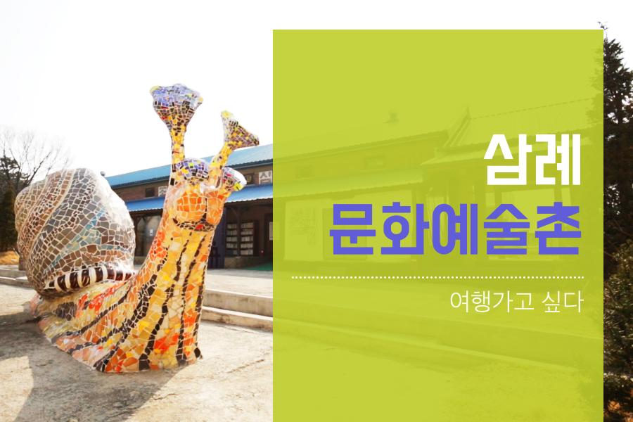 #12. 삼례 예술문화촌
