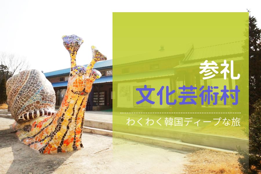 #12. 参礼文化芸術村