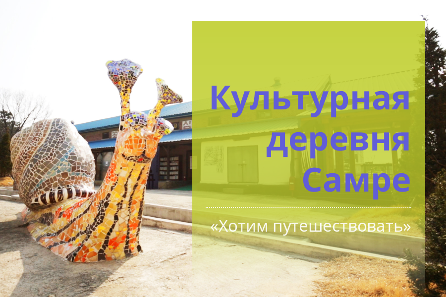 #12. Культурная деревня Самре