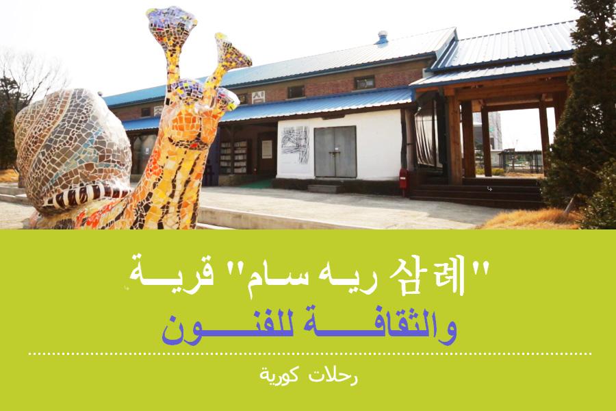 """#12.  قرية """"سام ريه 삼례"""" للفنون والثقافة"""